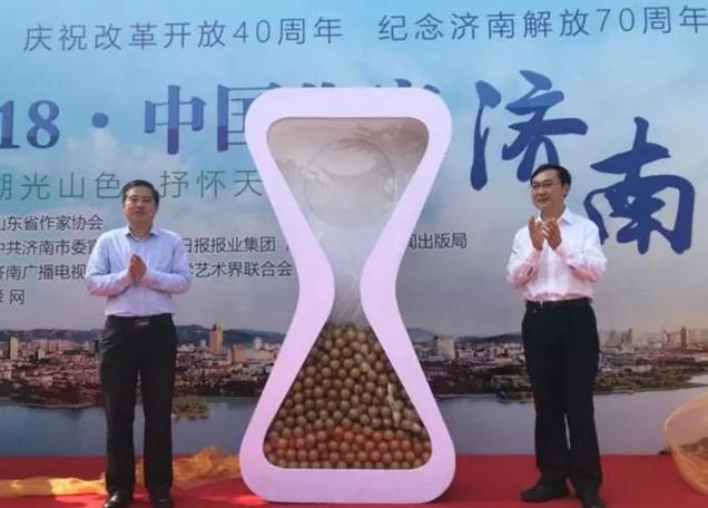 """""""中国作家济南行""""启动仪式在百花洲举行"""