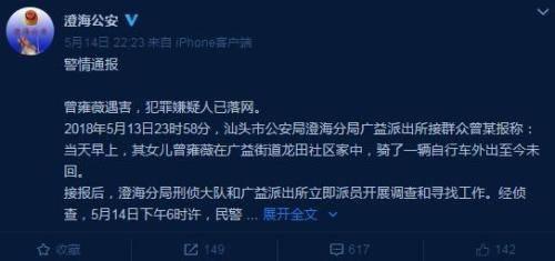 汕头澄海:外出未归女孩遇害 嫌疑人交代将女孩杀害