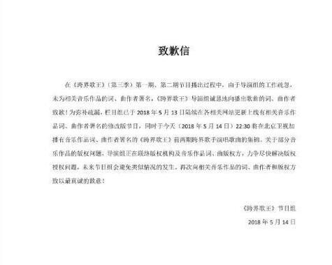 跨界歌王发道歉信 高晓松选择不追究 徐静蕾看到最后一句暖了