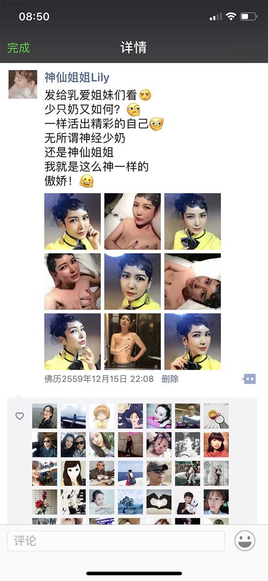 微商伎俩!患癌切除单边乳房 女子自拍照成內衣、美胸仪器广告