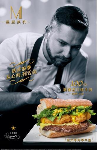 麦当劳出了首款法棍汉堡!微信30减5快来尝鲜!