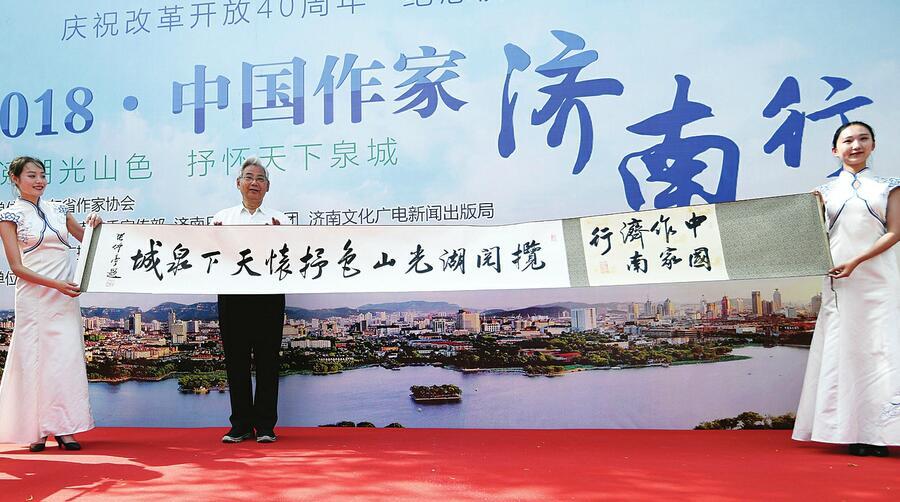 风景这边独好 ——2018中国作家88百家乐现金网行记