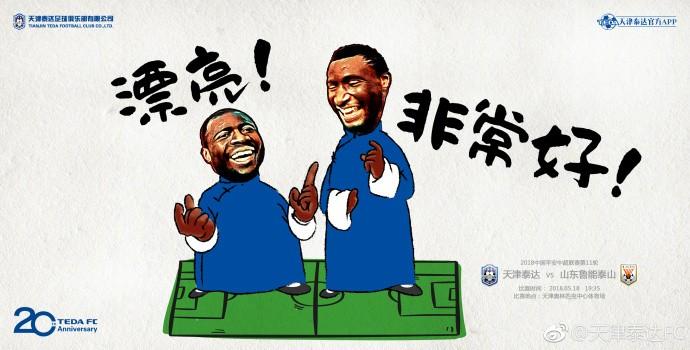 泰达战鲁能海报 米克尔和阿奇姆彭身穿相声服站足球场上逗乐