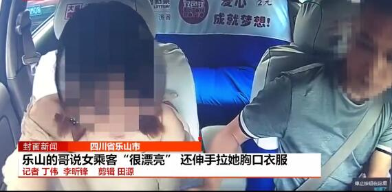 澳门威尼斯人官网:出租车司机拉女乘客领口欲实施猥亵 被拘10日_        社会万象-童话爸爸