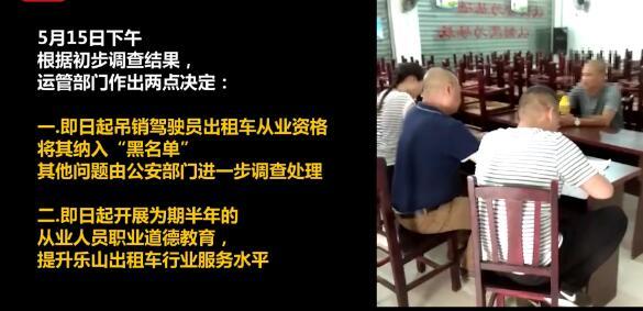 出租车司机拉女乘客领口欲实施猥亵 被拘10日