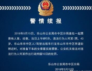 四川乐山警方通报出租车司机袭胸事件:行政拘留10日 拉黑名单