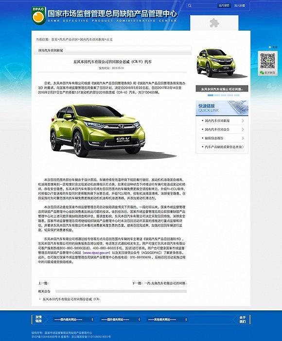 东风本田承认CRV存安全隐患 但召回仍有附加条件