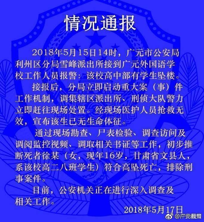 情况通报:广元学校女生坠亡 死者为16岁高二女生排除刑事案件