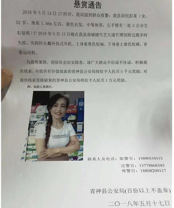 眉山女子夜跑失踪 52岁女子失踪眉山警方悬赏万元寻人