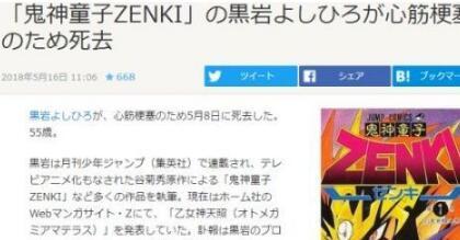 缅怀!鬼神童子作者去世 日本著名漫画家黑岩善宏5月8日去世享年55岁