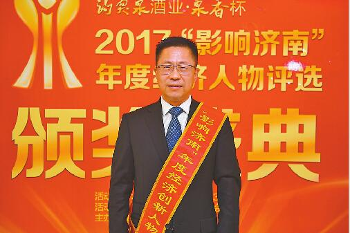 山东山大华天科技集团股份有限公司总裁 杨为清