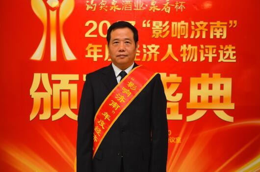山东福瑞达医药集团有限公司董事长 刘德