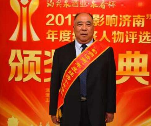 济南趵突泉酿酒有限责任公司董事长 邢介平