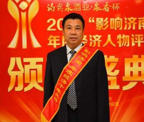 山东华凌电缆有限公司总经理 王兆波