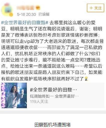 田馥甄机场遭围堵现场一度混乱 发文秒删 粉丝自发维持秩序