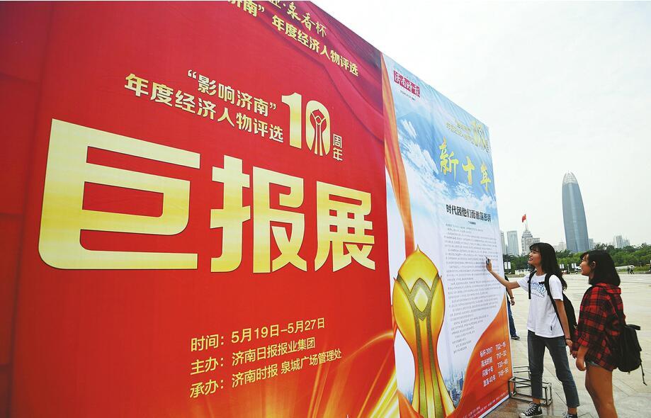 """""""影响济南""""年度经济人物评选10周年""""巨报展""""亮相泉城广场"""