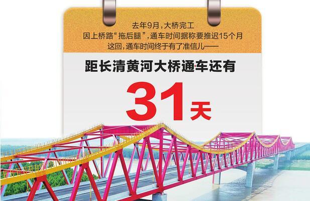 长清黄河大桥6月21日将通车 今后从长清到聊城只需40分钟