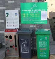 济南7月推行垃圾分类
