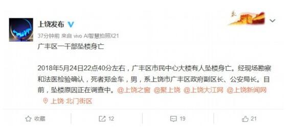 江西一公安局长坠楼 上饶市政府官方微博发布通告