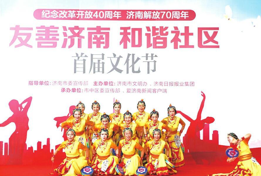"""唱响""""友善济南 和谐社区""""主旋律 济南市首届社区文化节开幕"""