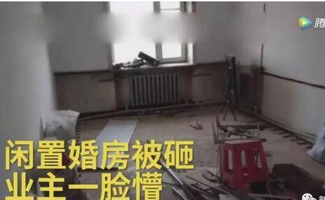 真闹心!婚房被砸成废墟 男子想卖房把房钥匙给了中介结局整懵了