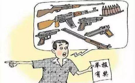 山东:举报枪支爆炸物品违法犯罪最高奖励2万元