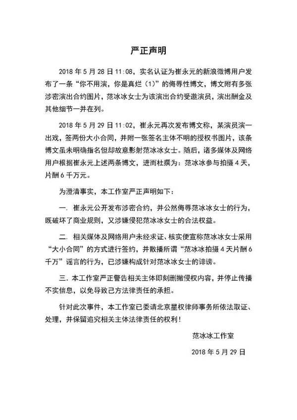 崔永元炮轰范冰冰 范冰冰方回应天价片酬爆料:侵犯合法权益