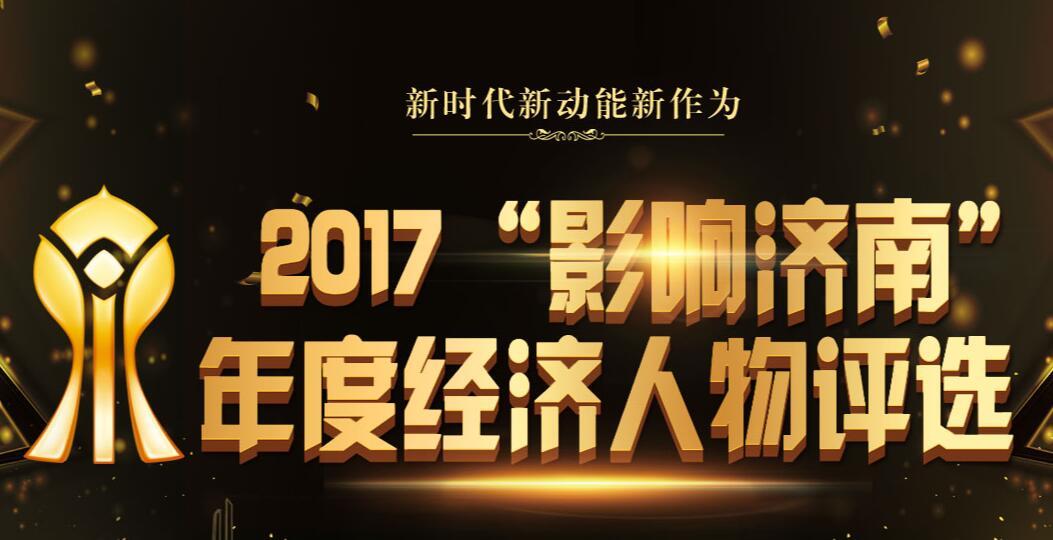"""2017""""影响济南""""年度经济人物评选"""
