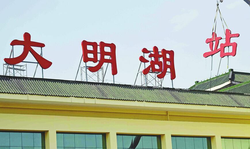 """��南""""大明湖站""""站名露�"""