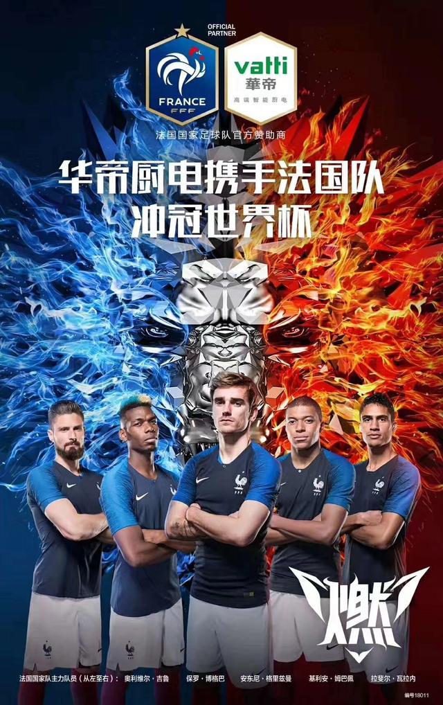 这么大方?法国队夺冠退全款 赶在6月30日前买这个牌子可能会有好运