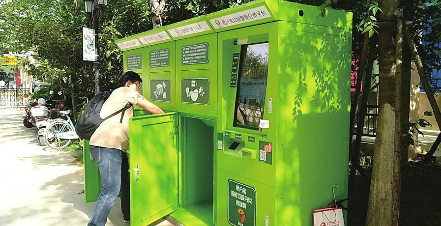 智能垃圾分类箱亮相示范片区 可回收垃圾分3类有害垃圾分5类
