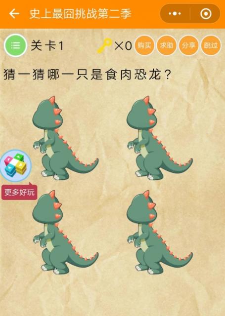 微信史上最�逄粽降�2季第1关攻略 哪个是食肉恐龙