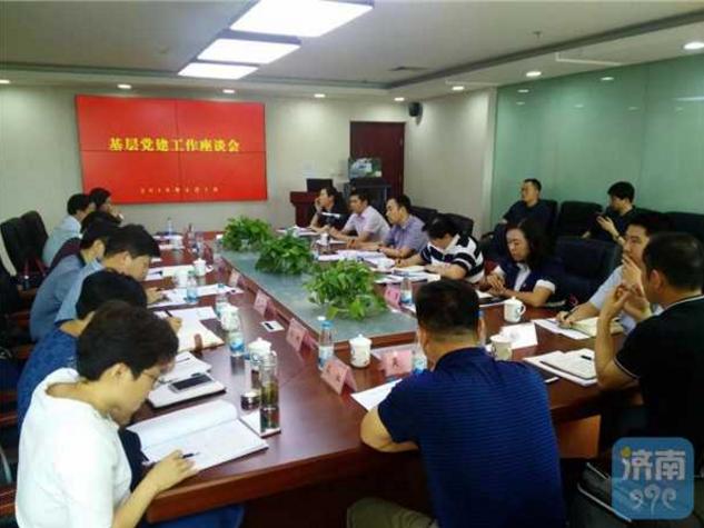 历下区基层党建工作座谈会在文化东路街道创展中心召开