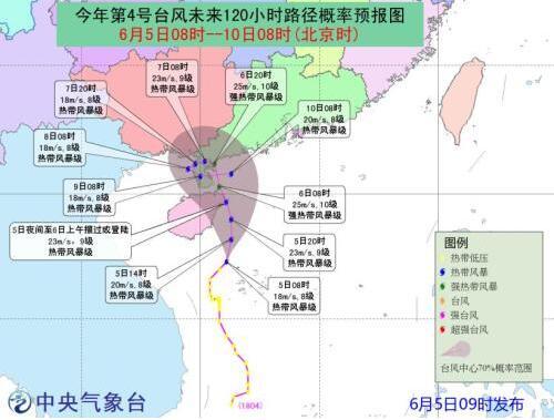 台风路径实时发布系统最新消息 第4号台风