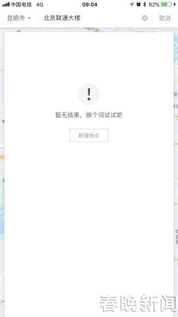 从北京打车去丽江需花多少钱?女子打滴滴车费8343元怎么回事?