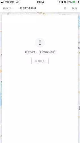 时空穿越!滴滴车费8343元 女子15分钟就从丽江到了北京