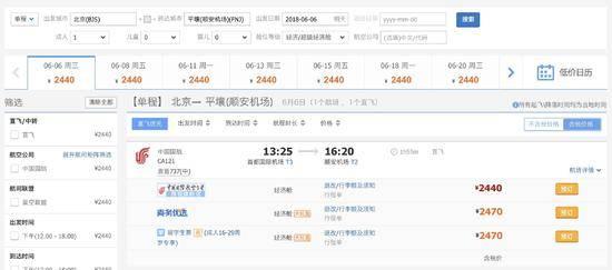 中国国航恢复平壤定期航班 平壤至上海浦东的航线已于5月31日复航