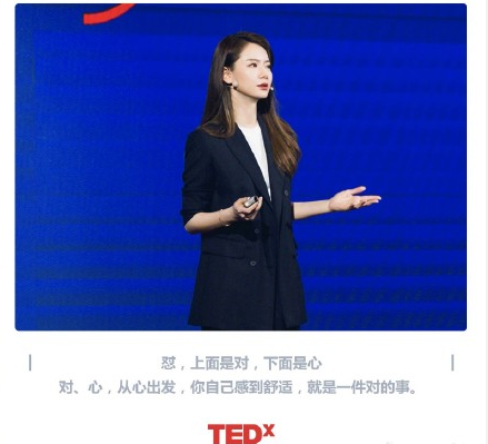 戚薇登TED演讲励志金句频出:怼是对心,从心出发