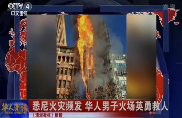 悉尼:华人男子火场救人 英勇事迹让人刮目相看