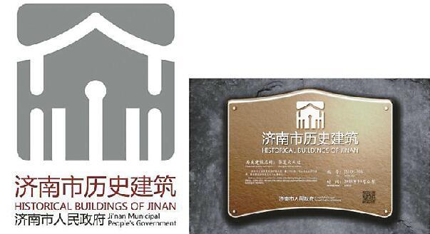8个设计方案可选 这些济南历史建筑LOGO,你中意哪个?