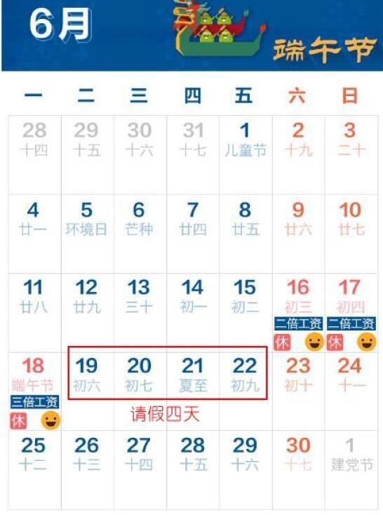 """2018端午节是哪天?端午节可拼9天假 端午节不祝快乐只送""""安康"""""""