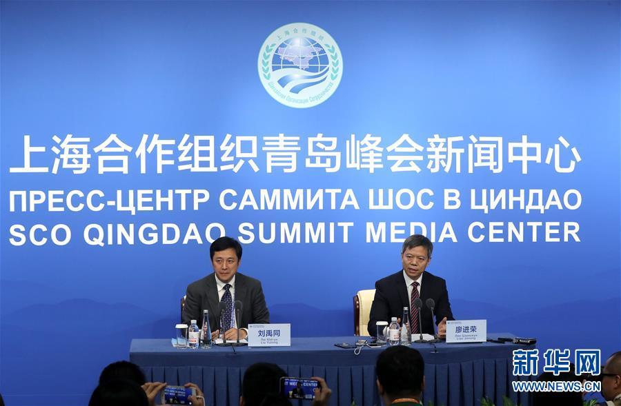上合组织青岛峰会新闻中心举行首场新闻发布会 聚焦执法安全合作