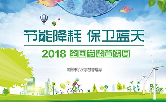 2018年济南市节能宣传周活动6月11日正式启动