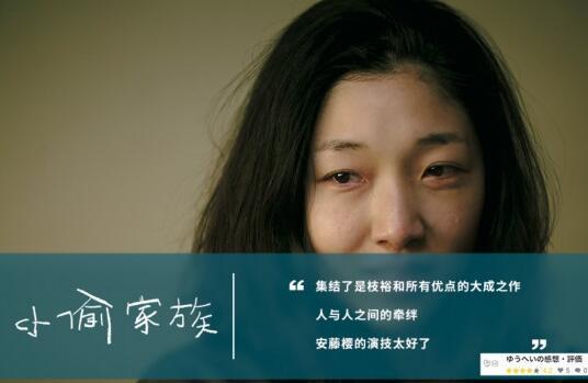 小偷家族上影节引抢票大战 日本公映首日突破10万观众
