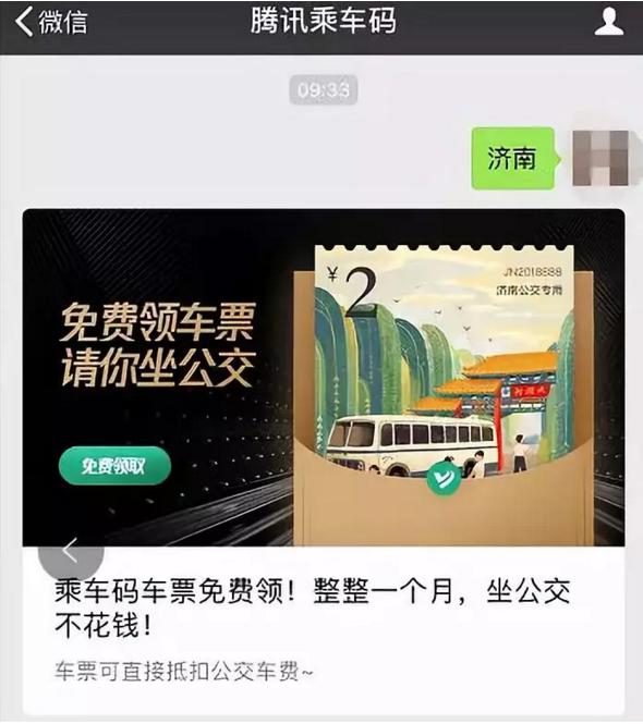 福利到!这一个月的时间,可以免费乘坐济南公交!(详细攻略)