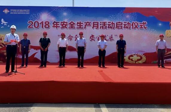 济南市2018年安全生产月活动启动