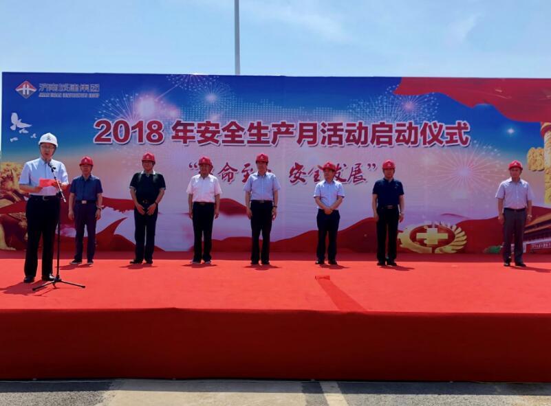 济南市2018年安全生产月