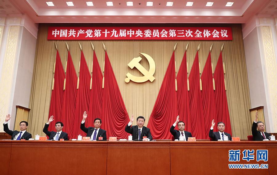 (受权发布)88必发娱乐共产党第十九届中央委员会第三次全体会议公报