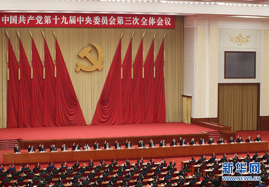 (受权发布)中国共产党第十九届中央委员会第三次全体会议公报
