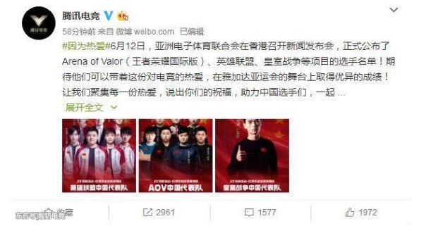 亮眼!亚运会LOL中国代表队名单:上路让帝、打野香锅、中路兮夜
